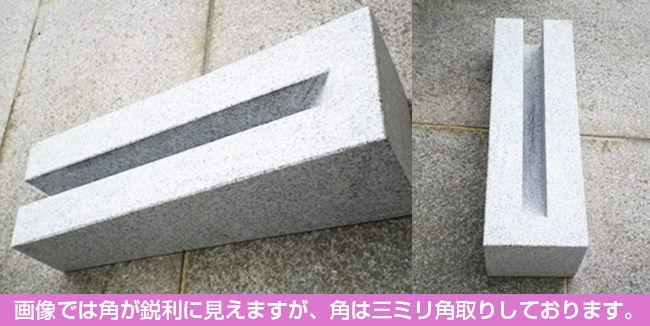 画像では角が鋭利に見えますが、角は三ミリ角取りしております。