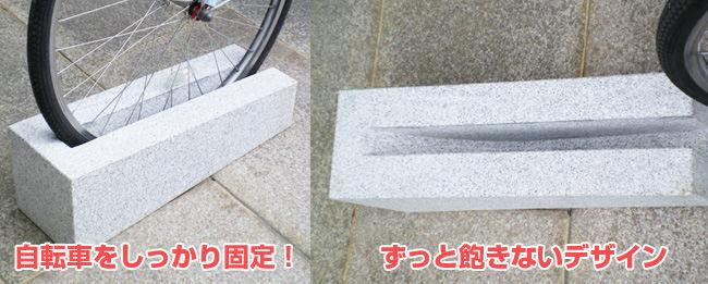 自転車をしっかり固定!ずっと飽きないデザイン