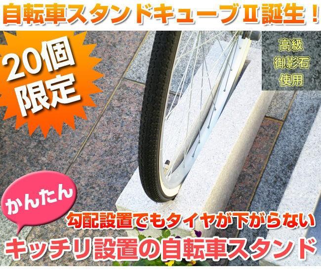 勾配設置できる自転車止め