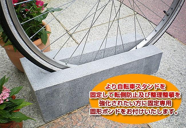 より自転車スタンドを固定して転倒防止及び整理整頓を強化されたい方に固定専用、固形ボンドをお付けいたします。
