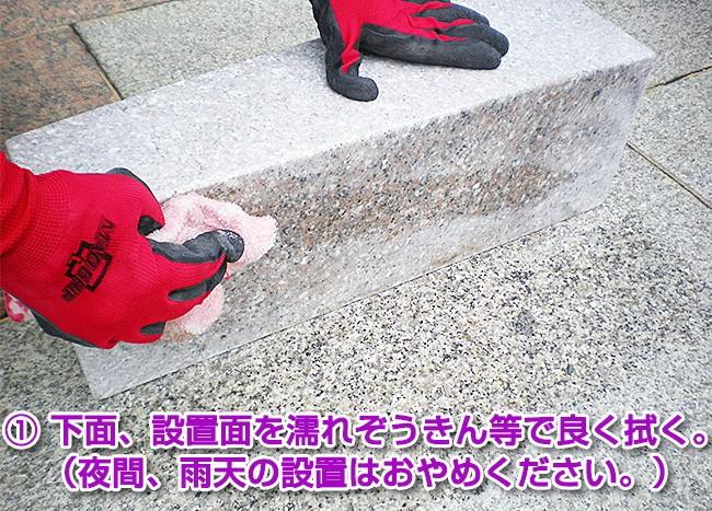 1.下面、設置面を濡れぞうきん等で良く拭く。(夜間、雨天の設置はおやめください。)