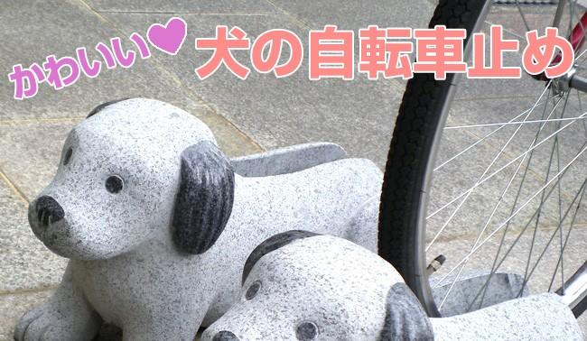 犬のかわいい自転車止め