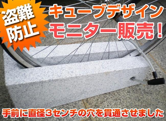 盗難防止キューブデザイン  モニター販売!
