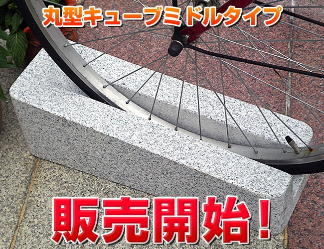 丸型デザインミドル(中型)タイプ自転車スタンド モニター販売開始‼