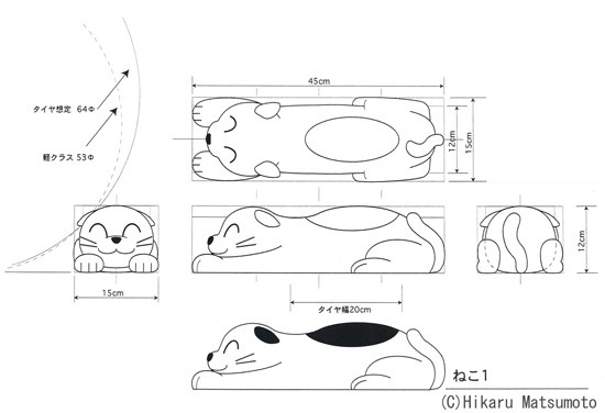 置くだけ車止め・カーストッパー 猫デザイン画
