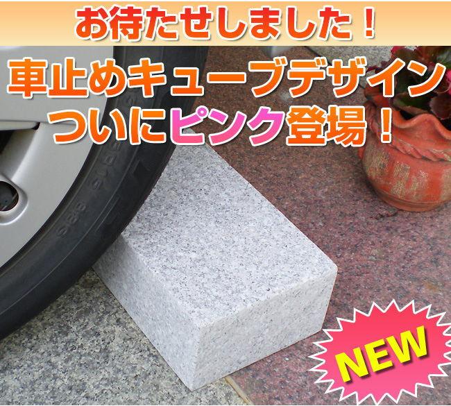 車止めキューブデザイン ピンクタイプ登場