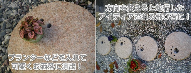 足跡穴あけ飛び石