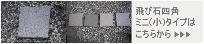 四角飛び石ミニタイプはこちら