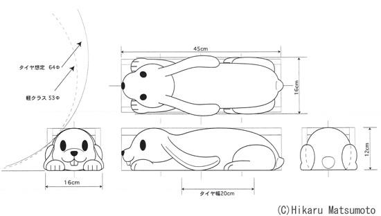 置くだけ車止め・カーストッパー ウサギデザイン画