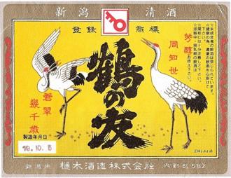 鶴の友ラベル