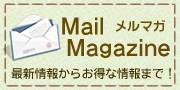 mail magazine 購読のお申し込みはコチラ