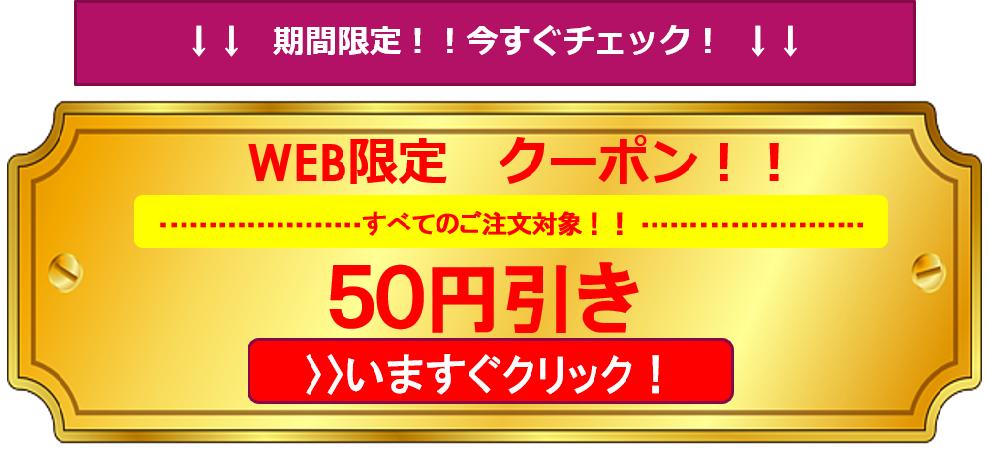 50円OFFクーポン