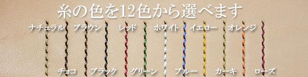 厳選した天然麻糸