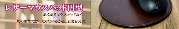 栃木レザーマウスパッドサークル