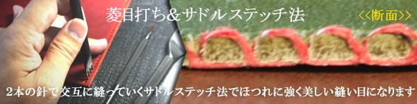 サドルステッチ法による総手縫い