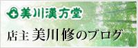 美川漢方堂 店主 美川修のブログ