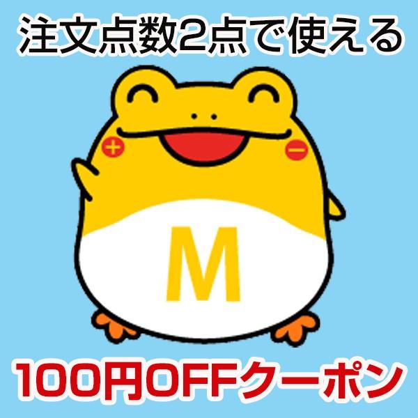 【まとめ買い】2点購入で100円OFFクーポン