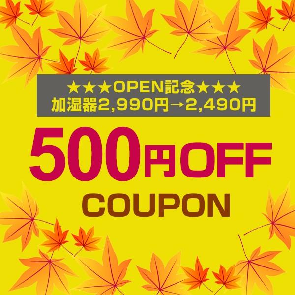 【新規OPEN記念】掲載商品限定!加湿器500円OFFクーポン