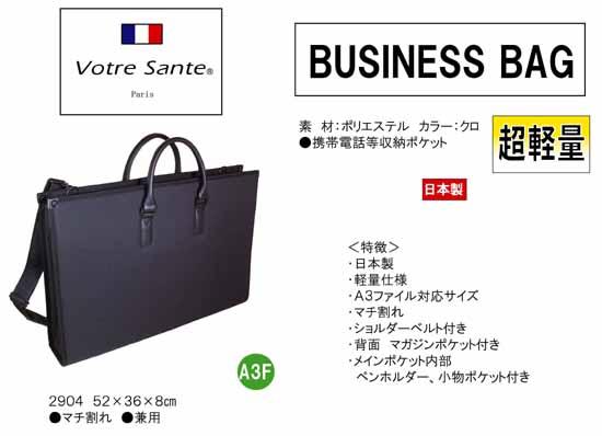 A3ファイル対応 ビジネスバッグ