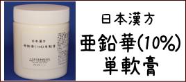 亜鉛華10%単軟膏