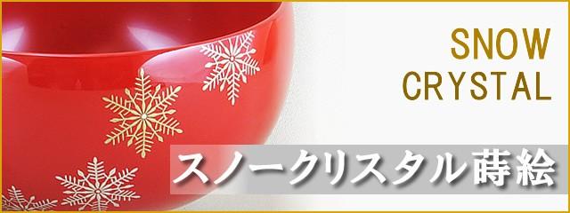輪島塗 スノークリスタル蒔絵