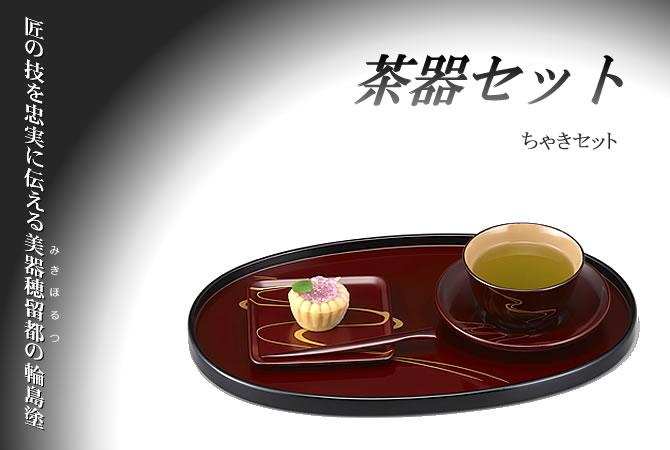 輪島塗 茶器セット 水蒔絵