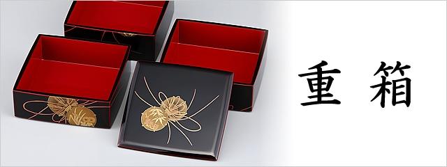 輪島塗 重箱(迎春・お正月向き・カジュアル兼用)