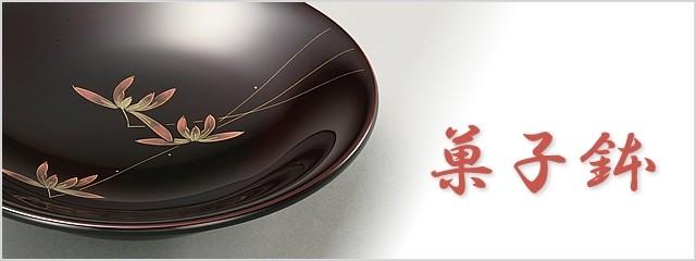 輪島塗 菓子鉢