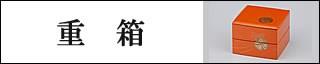 輪島塗 重箱・お重(迎春向き/カジュアル)