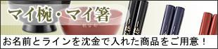 マイ椀・マイ箸に輪島塗の漆器