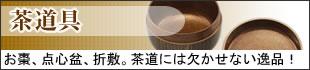 茶道具に輪島塗の漆器
