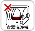 食器洗浄機のご使用は避けて下さい