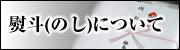 熨斗(のし)について