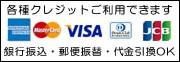 各種クレジットご利用できます。銀行振込・郵便振替・代金引換OK