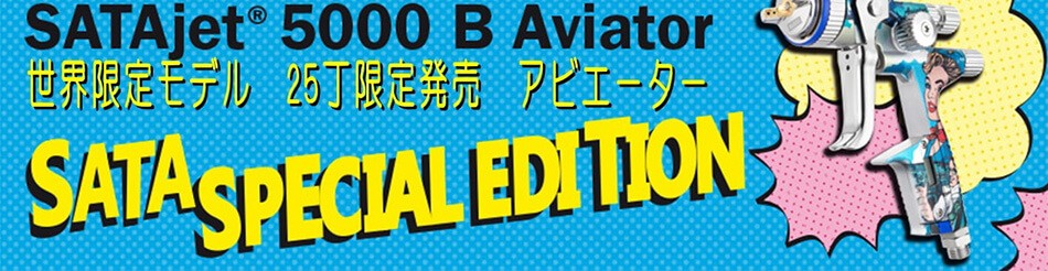 SATAスペシャルエディションSATA jet 5000B Aviatorスプレーガン