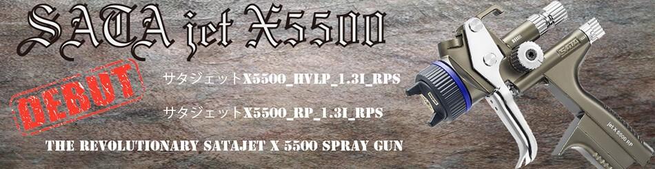 SATAジェット X5500