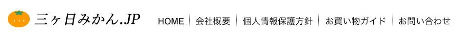 三ケ日みかん.JP(Yahooショッピング店)