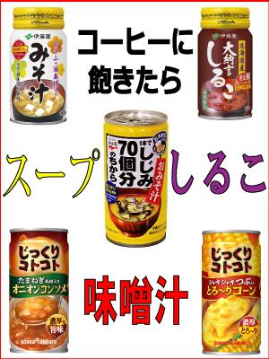 フード系飲料缶