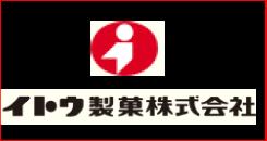 イトウ製菓