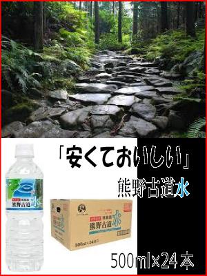 熊野古道の水