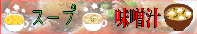 味噌汁・スープ特集