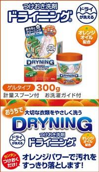 自宅で簡単&節約ドライマークを洗おうドライクリーニング専用洗剤 つけおき洗剤 ドライニング 300g