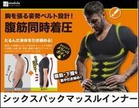 男の腹筋・下腹を集中引き締め着圧下着 シックスパックマッスルインナー腹筋・下腹を集中引き締め 腹筋部に沿って、集中的に配置された着圧と、下腹部の着圧がスッキリとしたおなかまわりへと引き締めます。脇腹・腰まわりをサポート 腹筋部から脇や腰にかけて伸びた着圧がスッキリとしたシルエットへ引き締めます。