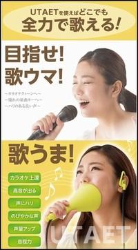 UTAET 消音機能搭載自宅で簡単ボイストレーニング 高い声を出したい!もっとハリのある歌声で歌いたいと思っている方!それなら毎日大きな声で歌った方が声帯が鍛えられます