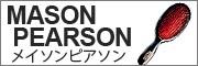 メイソンピアソン