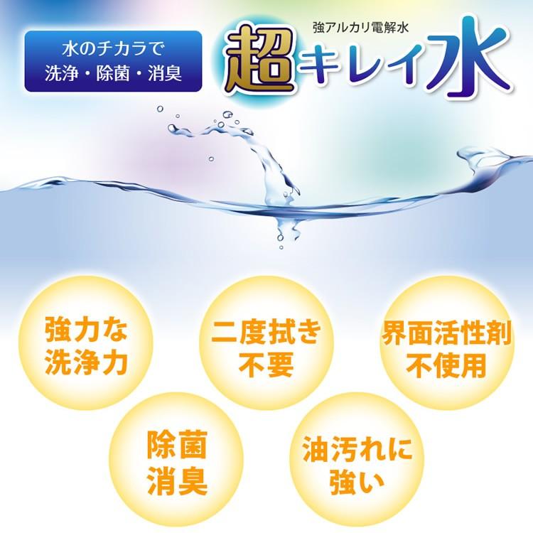 水のチカラで洗浄・除菌・消臭 強アルカリ電解水 超キレイ水