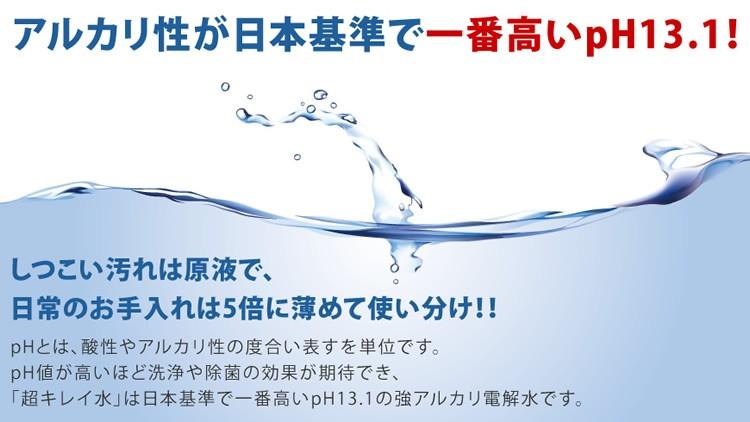 アルカリ性が日本基準で一番高いpH13.1!