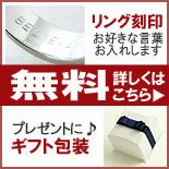 リング(指輪)への刻印無料♪ギフト包装も無料なのでプレゼントに最適!