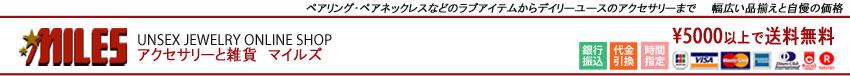 アクセサリーと雑貨 【MILES】マイルズ