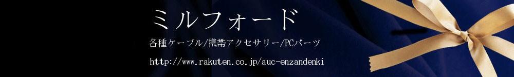 【各種ケーブル・パソコンパーツ専門ショップ】